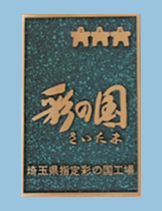 Designated as a Sai's Country Plant by Saitama pref